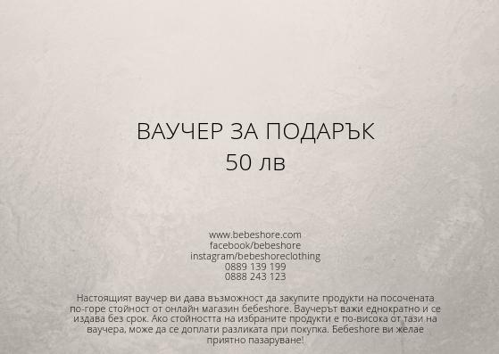 gift voucher 50 lv